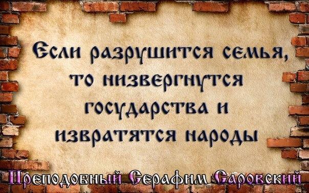 serafim_sarovski.jpg